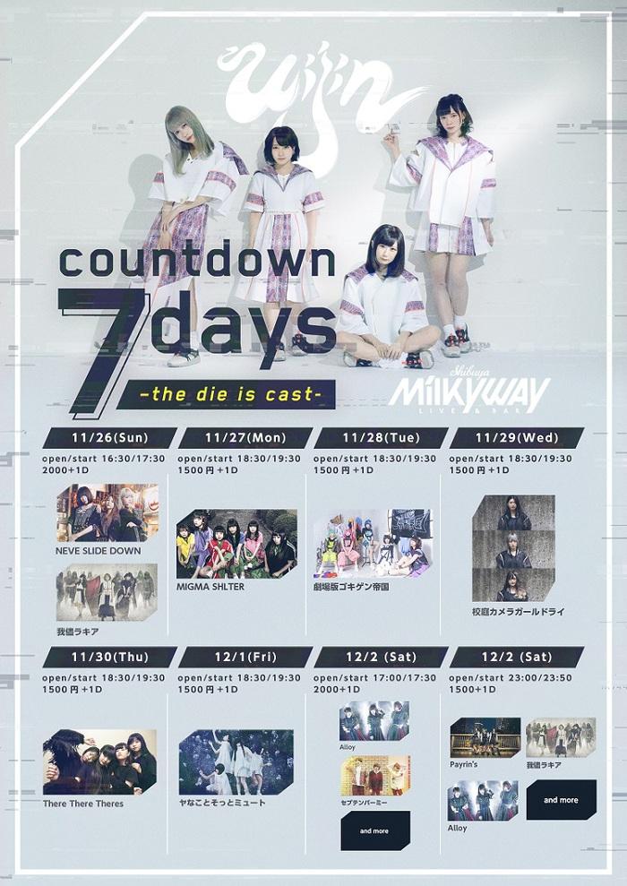 """""""neo tokyo""""をコンセプトに活動するアイドル・グループ uijin、7日間連続イベントの出演者にNEVE SLIDE DOWN、我儘ラキア、Payrin'sら出演決定!"""