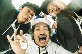 """WANIMA、1/17リリースのメジャー1stフル・アルバムよりドラマ""""刑事ゆがみ""""主題歌「ヒューマン」MV公開!"""