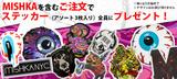 【無くなり次第終了!】MISHKA(ミシカ)を含むお買い物でステッカー・アソート(3枚入り)が貰える超お得なキャンペーン実施中!