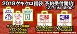 【ゲキクロ福袋期間限定予約明日迄!】1万、3万円福袋のほか、希望のアイテムが入ったジャンル別福袋も登場!毎年完売につきお早めに!