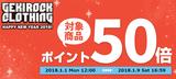 ゲキクロ、ポイント50倍キャンペーン開催中!Zephyren、MISHKA、Subcietyなどの人気アイテムをお得にゲット!
