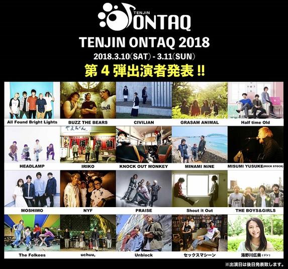ONTAQ2018_ARTIST4_1222.jpg