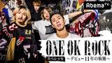 ONE OK ROCK、1/3にAbemaTVにて渚園で開催された野外単独ライヴのダイジェスト映像を含む特別番組放送決定!MVセレクションも!
