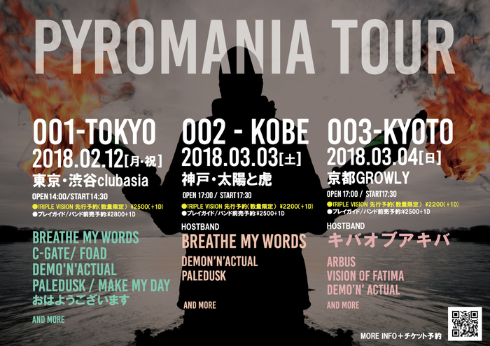 "TRIPLE VISION企画イベント""PYROMANIA"" 来年2月、3月に東京、神戸、京都で開催&HP先行予約もスタート!MAKE MY DAY、キバオブアキバら出演決定!"