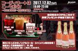 【抽選で豪華商品GET!入場無料!】とも(ヒスパニ)、DJ飯の種a.k.a.赤飯(オメでた)出演!コーディネートはこーでNIGHT!いよいよ明日12/2(土)開催!