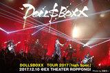 元LIGHT BRINGER、Gacharic Spinメンバーによるガールズ・バンド、DOLL$BOXXのライヴ・レポート公開!ハイ・スペックなプレイで魅せたツアー最終公演をレポート!