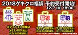 【本日最終日!】1万、3万円福袋のほか、希望のアイテムが入ったジャンル別福袋も登場!