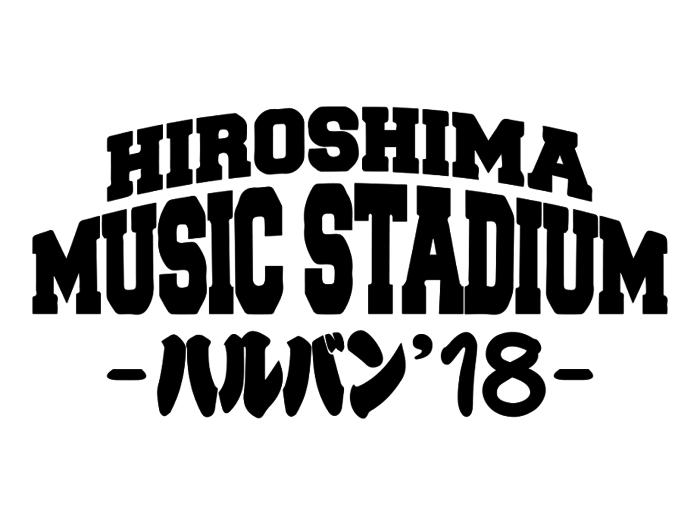 """広島のサーキット・フェス""""HIROSHIMA MUSIC STADIUM -ハルバン'18-""""、第2弾アーティストにPAN、SHIMA、ENTH、MINAMI NiNEら決定!"""