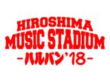 """広島のサーキット・フェス""""HIROSHIMA MUSIC STADIUM -ハルバン'18-""""、第3弾出演アーティスト決定!"""