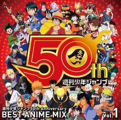 jump50th_anime_H1_1214_small.jpg