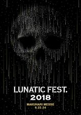 "LUNA SEA、主催フェス""LUNATIC FEST. 2018""来年6/23、24に幕張メッセにて開催決定!"