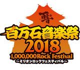 """""""百万石音楽祭2018""""、来年6/2-3に石川県産業展示館にて開催決定!"""