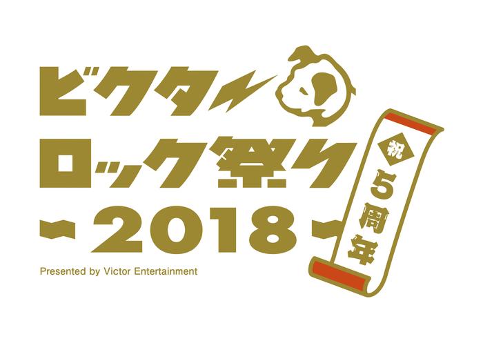 "ROTTENGRAFFTY、サンボマスターら、来年3/17開催の""ビクターロック祭り2018""の第2弾出演アーティストに決定!"