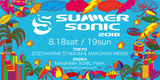 SUMMER SONIC 2018開催決定!オールナイト・フェス、SONIC MANIAも前夜開催!