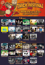 "SECRET 7 LINE主催""THICK FESTIVAL 2018""、最終出演アーティストにKEMURI、locofrank、COUNTRY YARDが決定!"