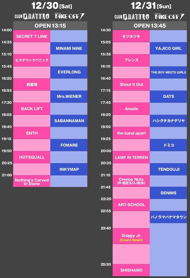 timetable2017-1211.jpg