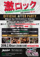 2/10(土)東京激ロックDJパーティー@渋谷THE GAMEオフィシャル・アフター・パーティーin Music Bar ROCKAHOLIC-Shibuya-開催決定!