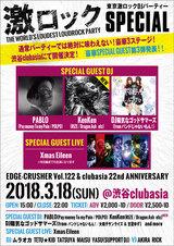 KenKen(RIZE/Dragon Ash etc.)、スペシャル・ゲストDJとして3/18東京激ロックDJパーティー・スペシャル@渋谷clubasiaに出演決定!