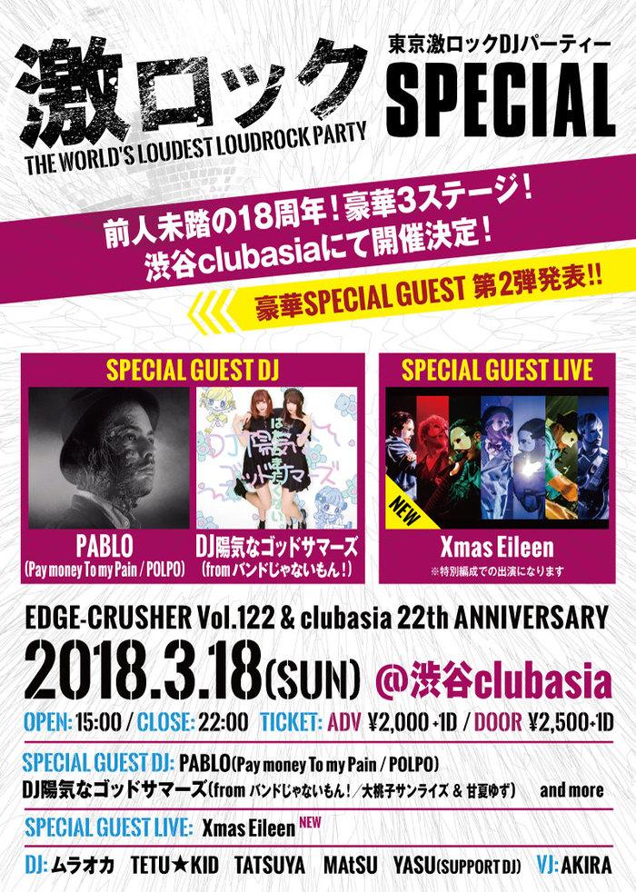 Xmas Eileen、4人でのスペシャル編成で3/18(日)東京激ロックDJパーティースペシャル@渋谷asiaにゲスト出演決定!