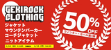 【明日16:59迄!】ウィンター・セール開催中!対象のジャケット、マウンテン・パーカー、コーチ・ジャケット、ニット・アイテムが50%OFF!