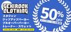 明日16:59迄の期間限定!対象アイテム50%OFF!ゲキクロ、ウィンター・セール第2弾開催中!
