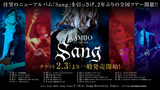 KAMIJO、ニュー・アルバム『Sang』仕様決定!全国ツアーに初音ミクのゲスト出演も!