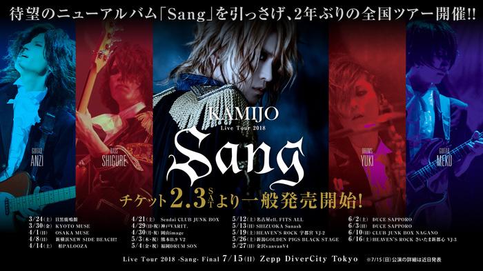 KAMIJO、ニュー・アルバム『Sang』仕様決定!全国ツアーに初音ミクのゲスト出演も!