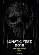 """6/23、24に幕張メッセにて開催されるLUNA SEA主催フェス """"LUNATIC FEST. 2018""""、第1弾発表として会場図面公開!"""