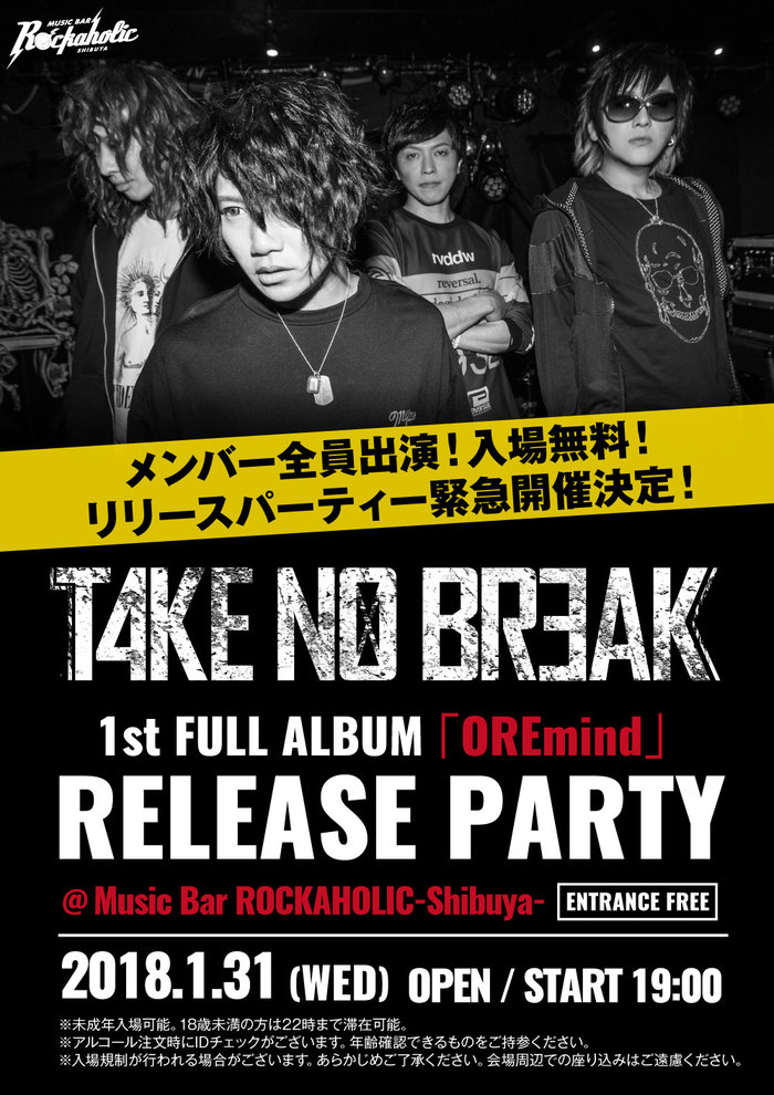 NIGHTMAREのYOMIこと淳(Vo)率いるTAKE NO BREAK 、1/31渋谷ロカホリにて1stフル・アルバム『OREmind』リリース・パーティー開催決定!メンバー全員来店&入場無料!