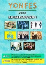 "04 Limited Sazabys主催野外フェス""YON FES 2018""、最終出演アーティストにHEY-SMITH、Dizzy Sunfist、SHANKら決定!"