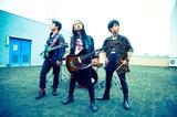 平均年齢16歳の3ピース・へヴィ・メタル・インスト・バンド ASTERISM、1/24リリース『The Session Vol.2』より「Rising Moon」MV公開!Facebook Liveでのライヴ生放送も決定!