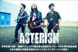 平均年齢16歳の3ピース・へヴィ・メタル・インスト・バンド、ASTERISMのインタビュー&動画メッセージ公開!バンドのアナザー・サイドを見せる2ndアルバムを1/24リリース!