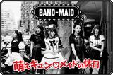 """BAND-MAIDのコラム「萌えキュン♡メイドの休日」最終回公開!今回は小鳩ミク(Gt/Vo)が""""テキサスホールデム""""というポーカーに没頭している休日をお届け!"""