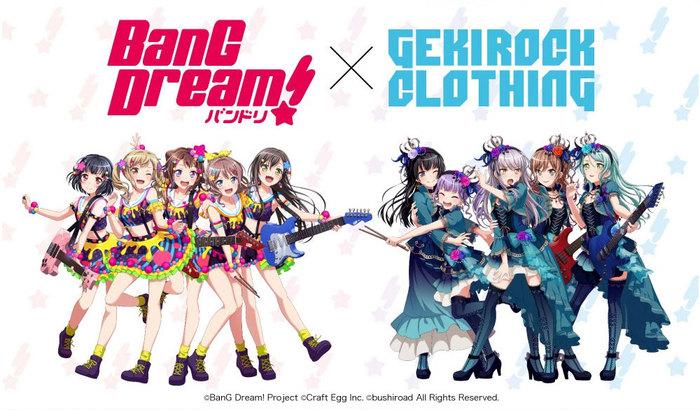 """""""BanG Dream!""""とゲキクロのコラボレーションが決定!各キャラクター毎のコーディネートを限定コラボ・アイテムとして発売予定!"""