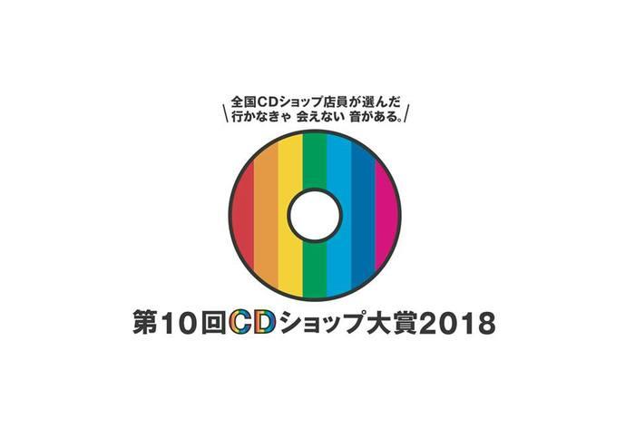 第10回CDショップ大賞2018、2次ノミネート作品としてHi-STANDARD、10-FEETら13タイトルを発表!本日1/11より投票受付スタート!