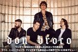 DON BROCOのインタビュー&動画公開!ワンオク、マンウィズと共演したUKロックの異端児が、ラウド、ニュー・ウェーヴ、ファンクまでも飲み込んだ日本デビュー盤を2/2リリース!