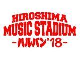 """広島のサーキット・フェス""""HIROSHIMA MUSIC STADIUM -ハルバン'18-""""、タイムテーブル発表!"""