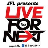 """全国FM5局によるJFL主催イベント""""LIVE FOR THE NEXT""""、MAN WITH A MISSIONをメインに全国開催!対バンにヒスパニ、SHIMAら決定!"""
