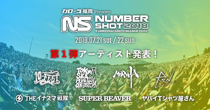 """7/21-22に福岡にて開催されるイベント""""NUMBER SHOT 2018""""、第1弾出演アーティストに10-FEET、ヤバT、スカパラら7組決定!"""