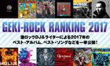2017年の激ロック年間ベストを公開!激ロックDJ&ライターによるベスト・アルバムやベスト・グループなどをランキング形式で発表!!