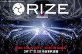 RIZEのライヴ・レポート公開!結成20周年ツアー・ファイナル武道館公演!ロック・バンドとして身に着けてきた貫録や度量、力強い底力が音になり遺憾なく発されていた一夜をレポート!