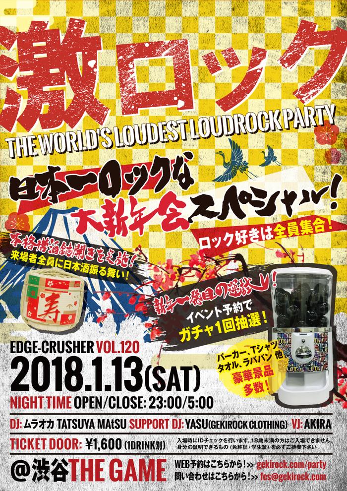 23時スタート!本日1/13東京激ロックDJパーティー~日本一ロックな新年会スペシャル!~スペシャル!当日券発売決定!