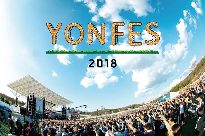 "04 Limited Sazabys主催野外フェス""YON FES 2018""、タイムテーブル公開!"