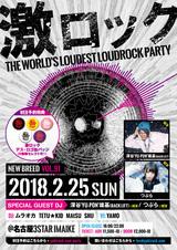本日16時スタート!2/25名古屋激ロックDJパーティーat 3STAR IMAIKE!  当日券発売決定!