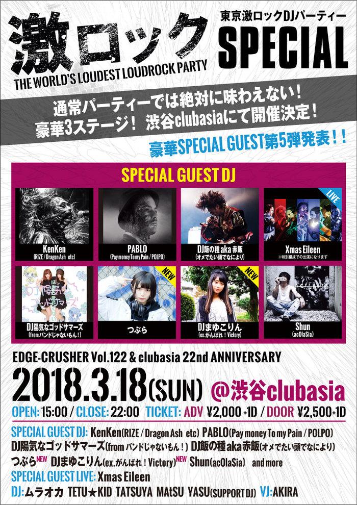 3/18東京激ロックDJパーティー・スペシャル@渋谷clubasia、チケットがプレイガイドで発売開始!