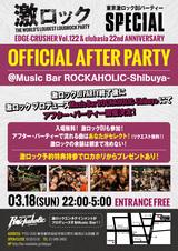 3/18東京激ロックDJパーティー・スペシャル@渋谷asia、オフィシャル・アフター・パーティーin Music Bar ROCKAHOLIC-Shibuya-開催決定!