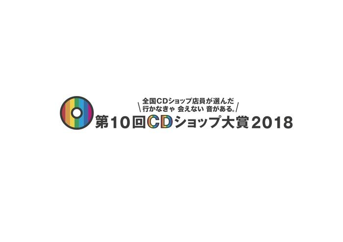 第10回CDショップ大賞2018、入賞作品にHi-STANDARD『THE GIFT』など10タイトル決定!