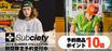 【ポイント10倍の予約特典付!】Subciety (サブサエティ)  2018 SUMMER COLLECTION期間限定予約受付中!