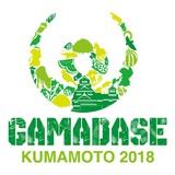 """GAMADASE KUMAMOTO 2018""第2弾アーティストにサンボマスター、若旦那(湘南乃風)ら決定!"