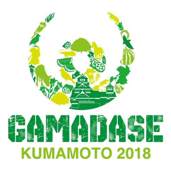 ホルモン、マンウィズ、BRAHMAN、KEYTALK、四星球ら、熊本にて4/14-15に行われる復興イベント『GAMADASE KUMAMOTO 2018』に出演決定!